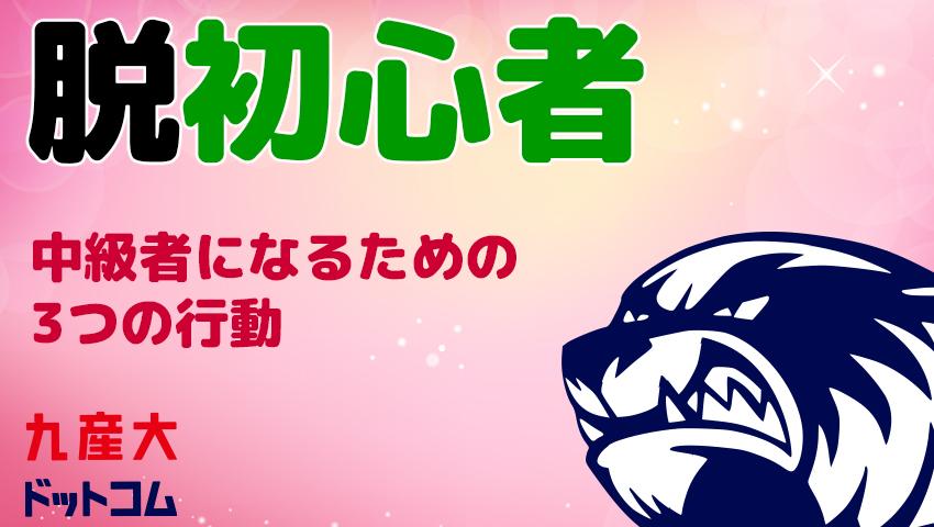 【大学バスケ】脱初心者!九州大学リーグファン中級者になる為の3つの行動【九州】