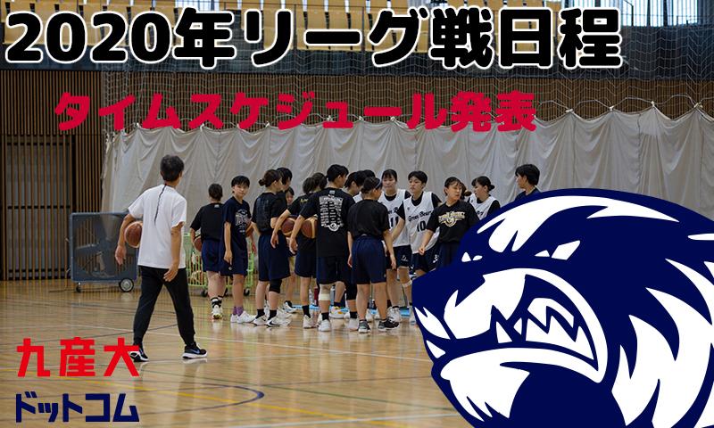 【大学バスケ】第27回全九州大学バスケットボールリーグ戦タイムテーブル【九産大】