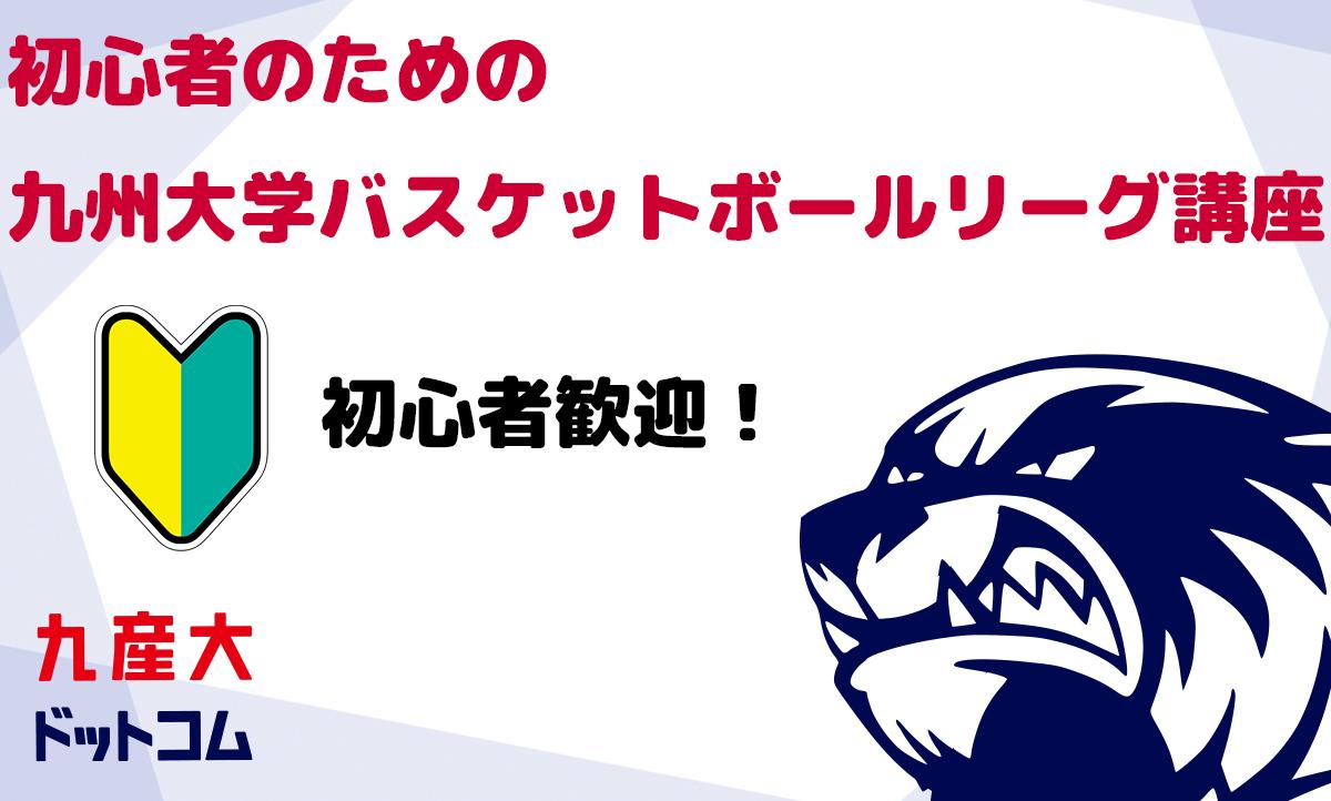 【大学バスケ】2020年-初心者のための九州大学バスケットボールリーグ講座【九州】