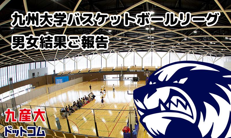 【大学バスケ】第27回全九州大学バスケットボールリーグ戦結果【九州産業大学】