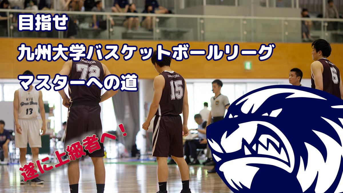 【大学バスケ】遂に上級者へ。九州大学リーグマスターになろう【九州】