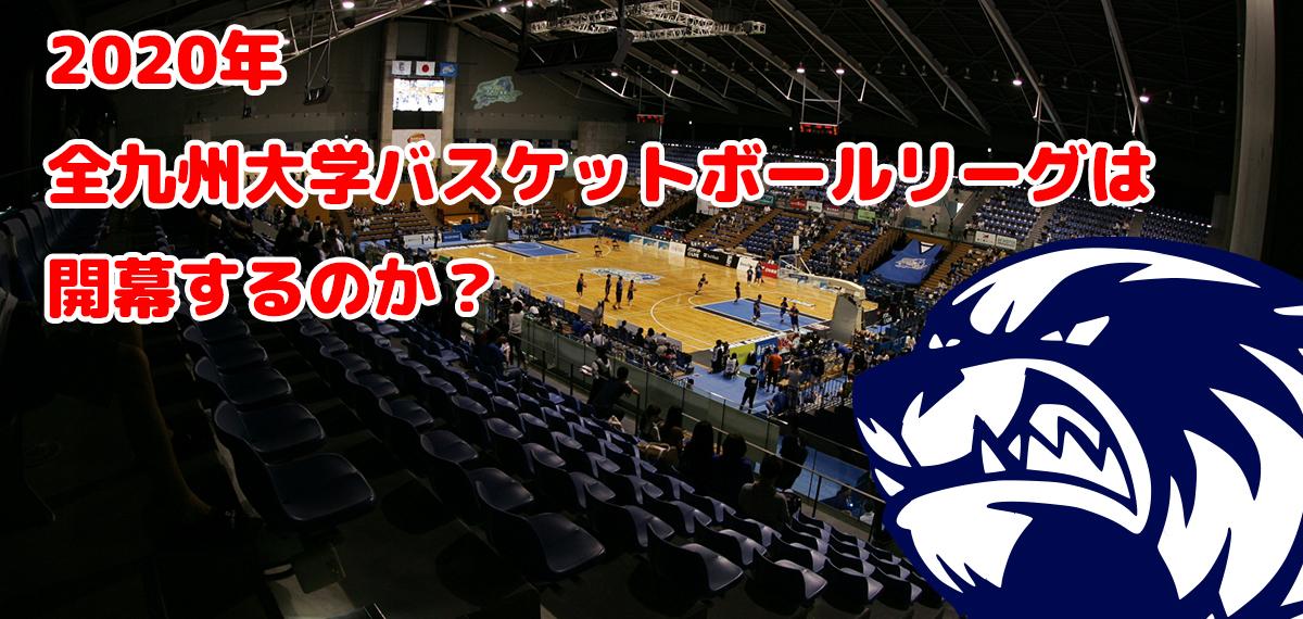 【大学バスケ】今期の大学バスケリーグは開幕するのか?【九州】